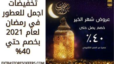 عروض اجمل للعطور في رمضان 2021