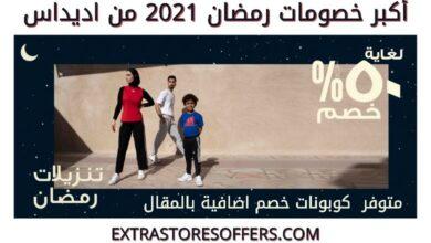 عروض اديداس في رمضان 2021