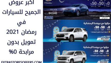 عروض الجميح للسيارات في رمضان 2021