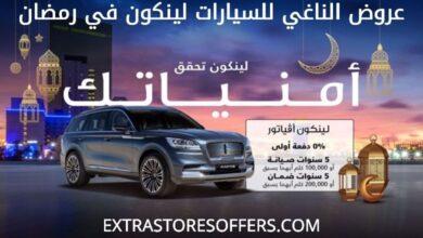 عروض الناغي للسيارات لينكون في رمضان
