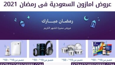 عروض امازون السعودية فى رمضان 2021