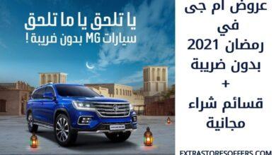 عروض ام جى للسيارات في رمضان 2021