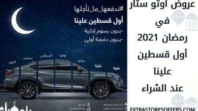 عروض اوتو ستار في رمضان 2021