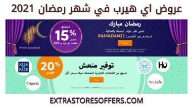 عروض اي هيرب في رمضان 2021