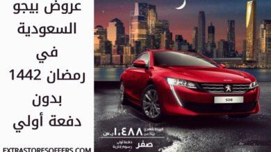 عروض بيجو السعودية في رمضان 2021