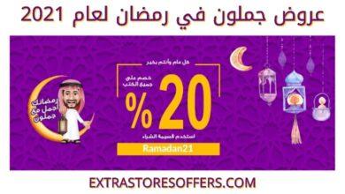 عروض جملون في رمضان 2021