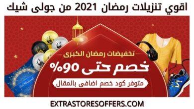 عروض جولي شيك في رمضان 2021