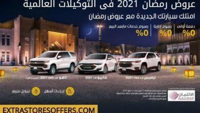 عروض رمضان للسيارات 2021 التوكيلات العالمية