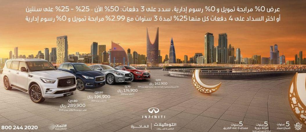 عروض رمضان للسيارات 2021 انفينيتي السعودية دار الائتمان