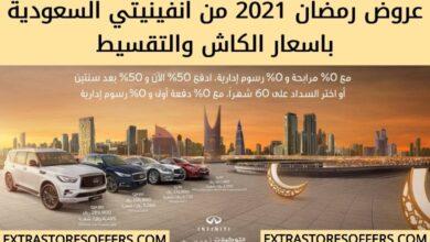 عروض رمضان للسيارات 2021 انفينيتي السعودية