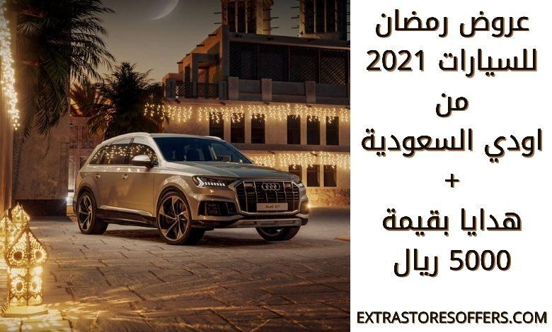عروض رمضان للسيارات 2021 اودي السعودية