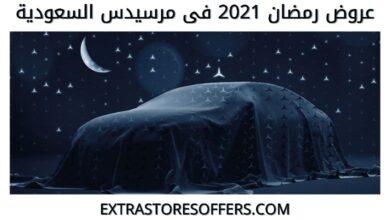 عروض رمضان للسيارات 2021 مرسيدس السعودية
