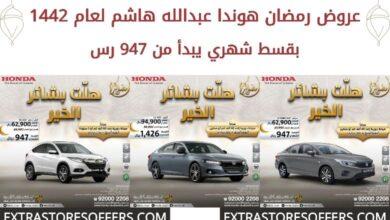 عروض رمضان للسيارات 2021 هوندا عبدالله هاشم