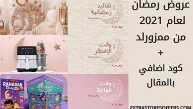 عروض رمضان 2021 من ممزورلد