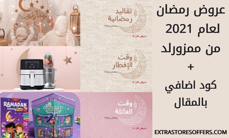 عروض رمضان 2021 من ممزورلد خصم حتي 60% | كود خصم ممزورلد ...