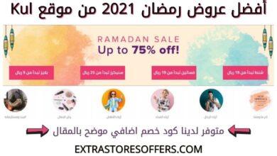 عروض رمضان 2021 من موقع kul