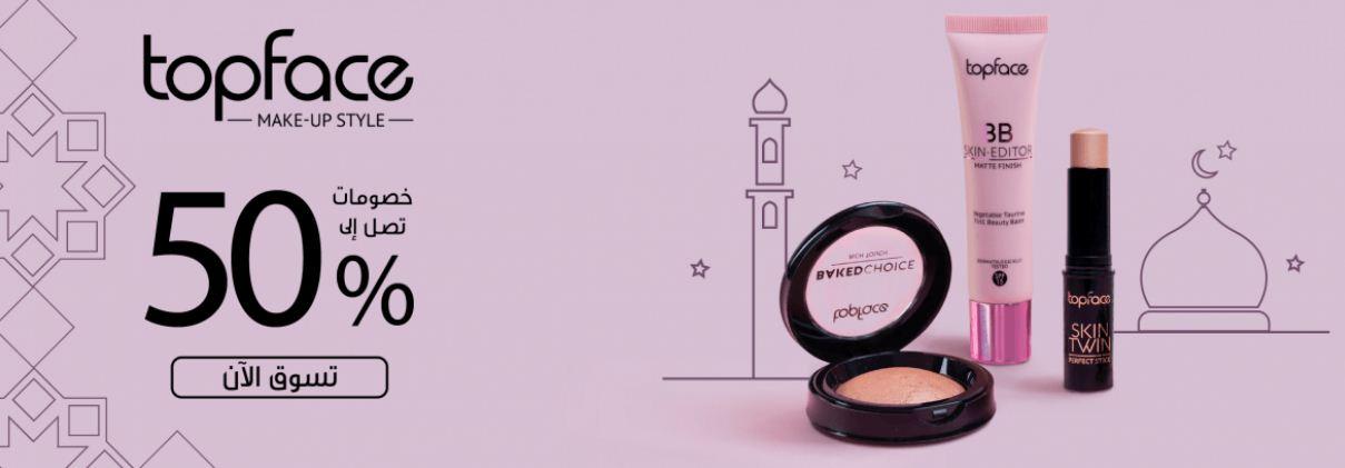 عروض رمضان 2021 نايس ون منتجات العناية
