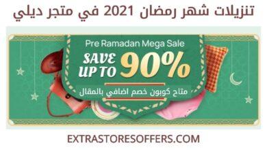 عروض رمضان 2021 dealy ديلي