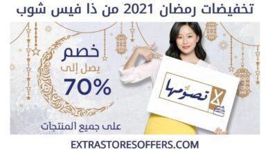 عروض رمضان 2021 thefaceshop
