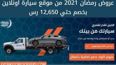 عروض سيارة في رمضان 2021