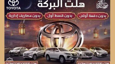 عروض عبداللطيف جميل للسيارات في رمضان 2021
