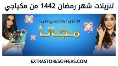 عروض مكياجي في رمضان 2021