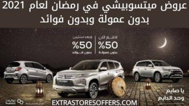 عروض ميتسوبيشي السعودية في رمضان 2021