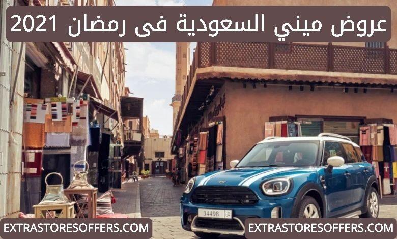 عروض ميني السعودية في رمضان 2021