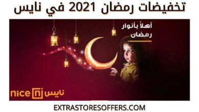 عروض نايس في رمضان 2021