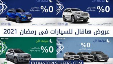 عروض هافال للسيارات في رمضان 2021