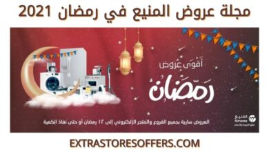 مجلة عروض المنيع في رمضان 2021