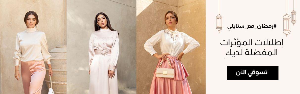 ملابس رمضان 2021 من ستايلي للنساء