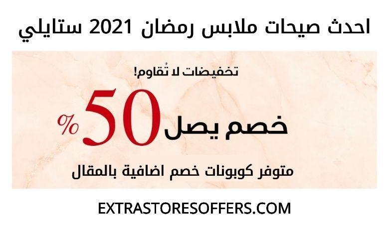 ملابس رمضان 2021 من ستايلي