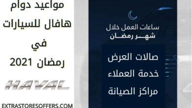 مواعيد دوام هافال للسيارات في رمضان 2021