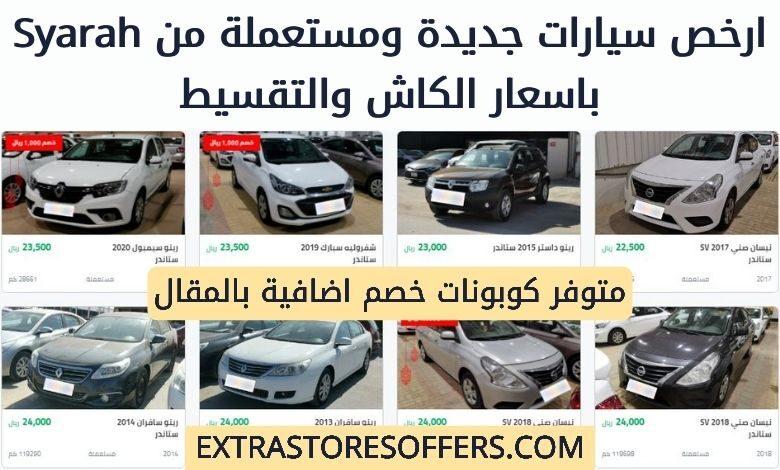 ارخص سيارات بالسعودية