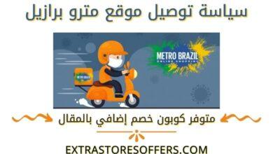 توصيل مترو برازيل