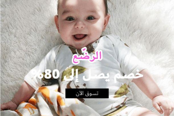 خصومات هاي بيبي حتي ٨٠٪ الرضع