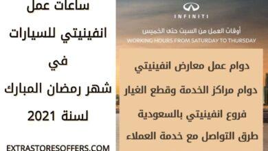 دوام انفينيتي للسيارات في رمضان 2021