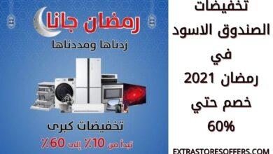 عروض الصندوق الاسود في رمضان 2021
