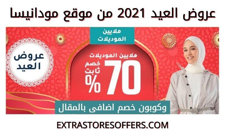 عروض العيد 2021 من موقع مودانيسا عروض عيد الفطر فى ...