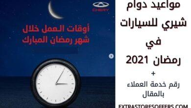 مواعيد دوام شيري للسيارات في رمضان 2021
