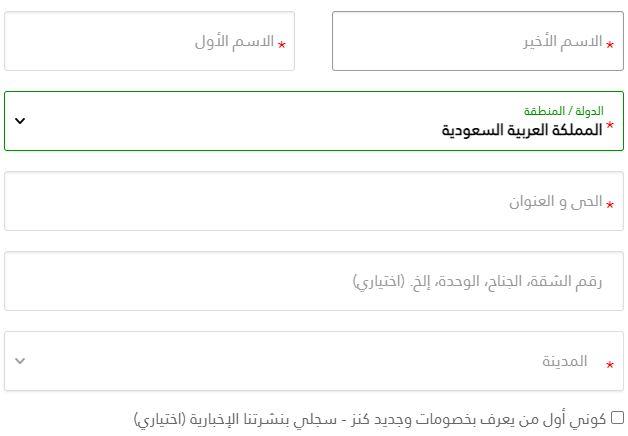 ادخال بيانات عنوان شحن طلب من kenz