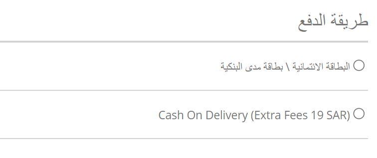 اختيار طريقة للدفع عبر موقع alharamplaza