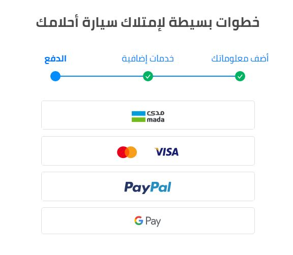 اختيار طريقة للدفع على موقع syarah