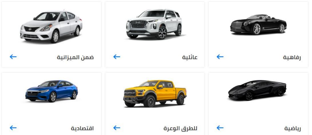 ماهي انواع السيارات المتوفرة على موقع سيارة ؟