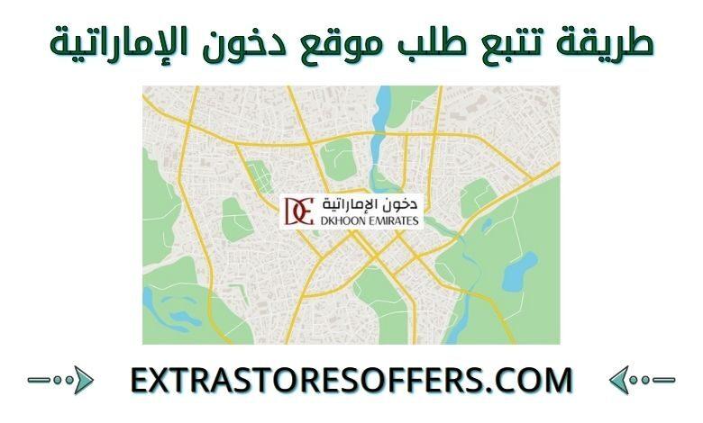 تتبع طلبية موقع دخون الاماراتية