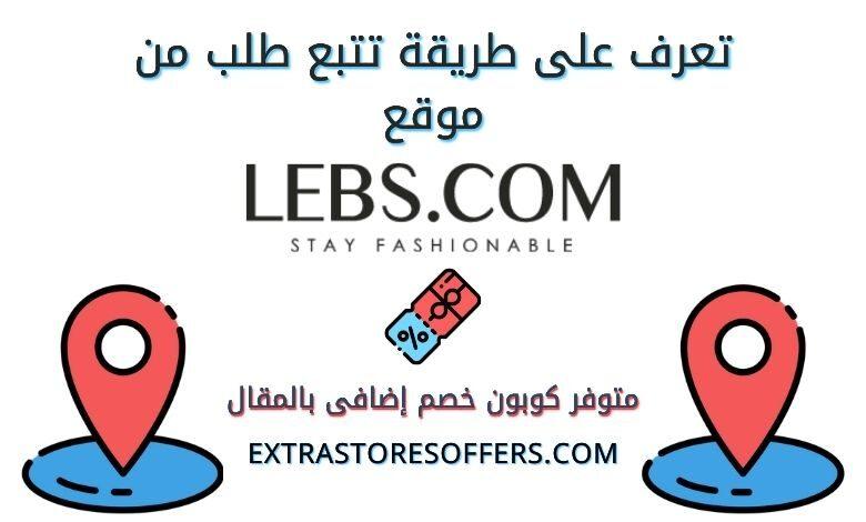 تتبع طلب Lebs