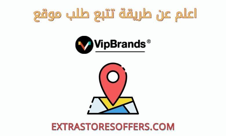 تتبع طلب Vip Brands