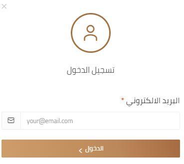 تسجيل الدخول على موقع sara store