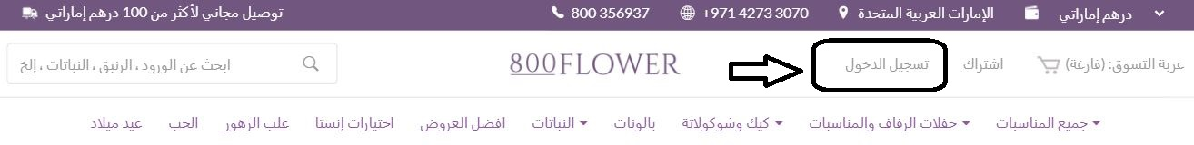 تتبع طلبية 800 Flower
